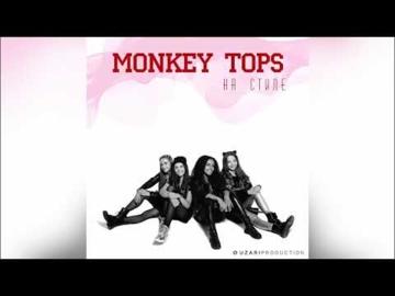 Monkey Tops – «На стиле»